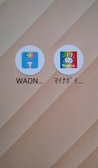 ポイント waon マイナ