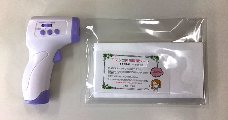 非接触体温計とマスクの内側清潔シート