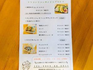 四国中央 クランクラン テイクアウトメニュー