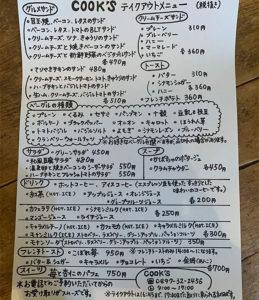 新居浜 クックス テイクアウトメニュー