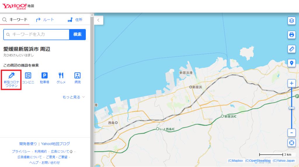 新居浜 コロナ
